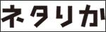 Yahoo!JAPAN ネタりか