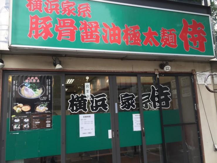 正統派横浜家系ラーメン侍 本店