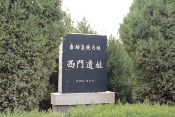 秦始皇帝陵の画像 p1_19